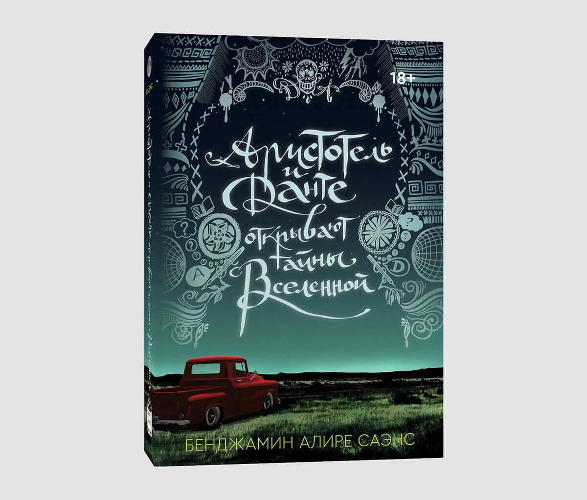 Книга «Аристотель и Данте открывают тайны Вселенной» Бенджамина Алире Саэнса