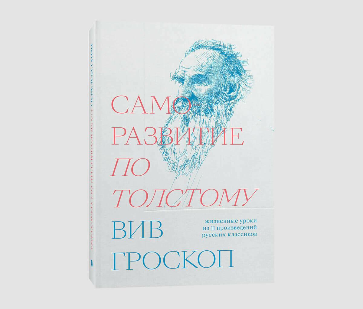 Книга «Саморазвитие по Толстому. Жизненные уроки из 11 произведений русских классиков» Вив Гроскоп