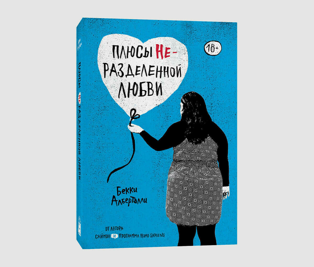 Книга «Плюсы неразделенной любви» Бекки Алберталли