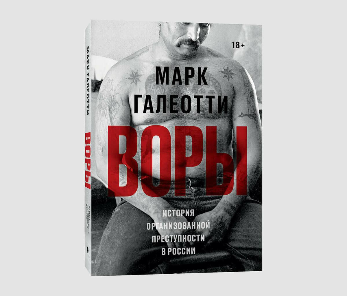 Книга «Воры» Марка Галеотти
