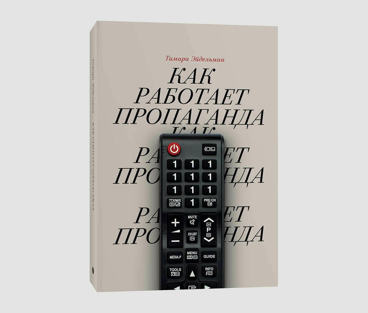 Книга «Как работает пропаганда» Тамары Эйдельман