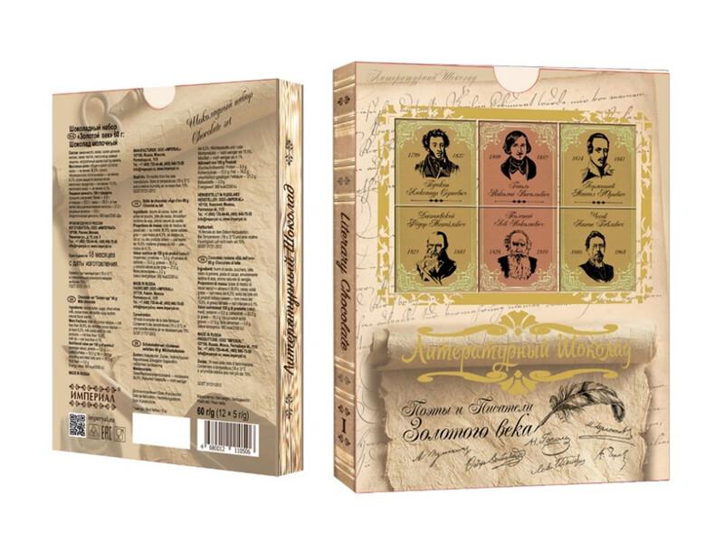 Шоколадный набор Литературный «Золотой век»