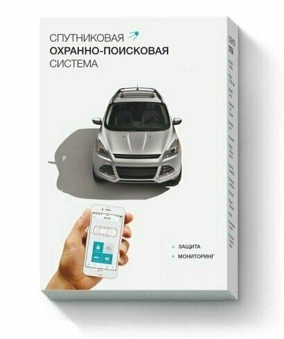 спутниковая охранная система для автомобиля