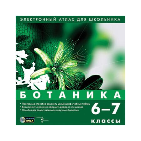 Ботаника 6–7 классы