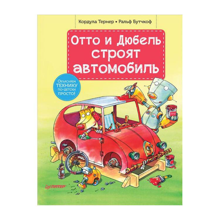Отто и Дюбель строят автомобиль (Тернер Кордула)