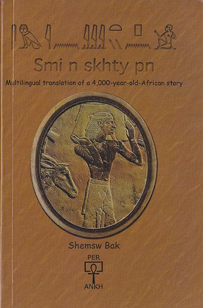 Smi n skhty pn - Ayi Kwei Armah et al (Shemsw Bak, 2016)