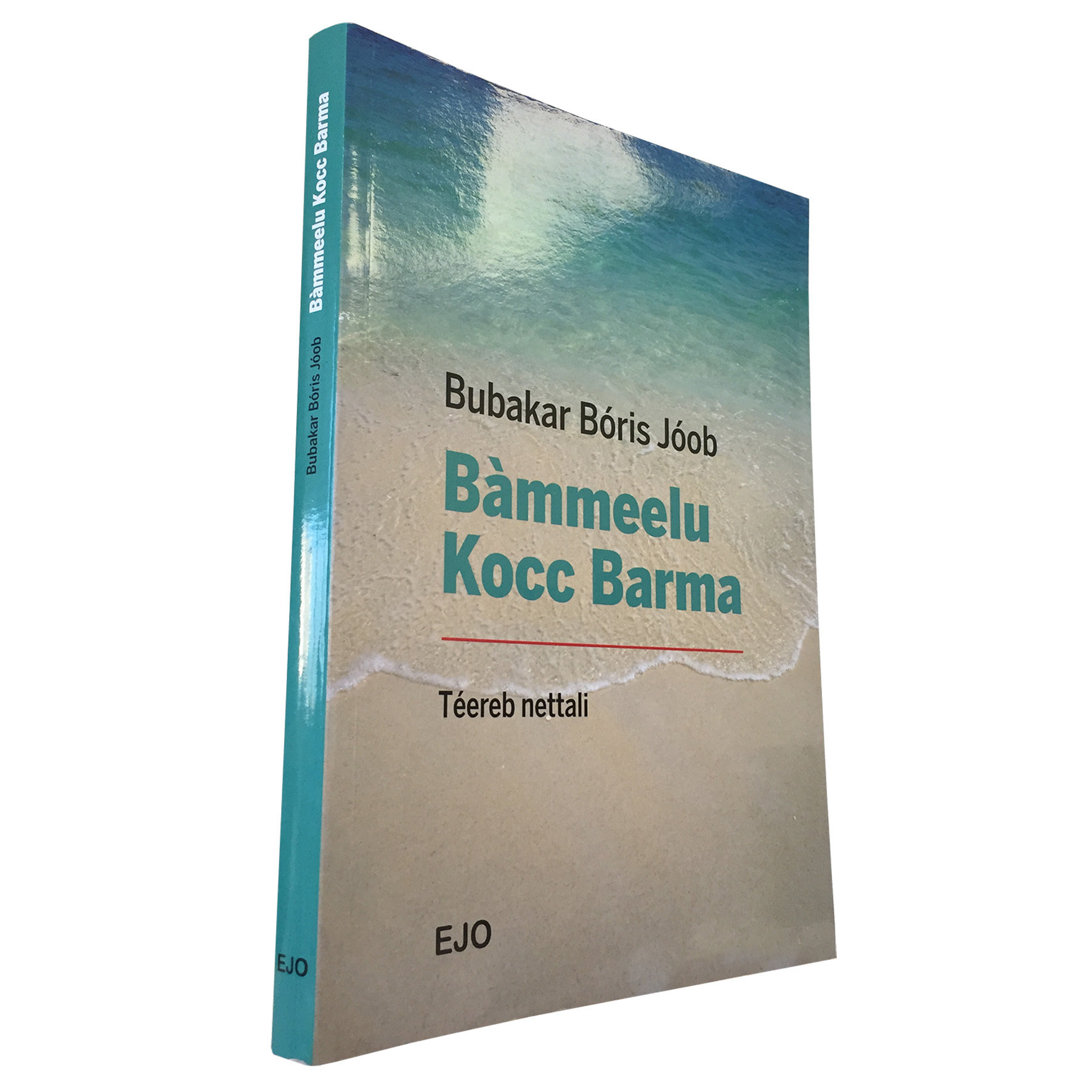 Bàmmeelu Kocc Barma by Bubakar Bóris Jóob (Signed by Author) BB01