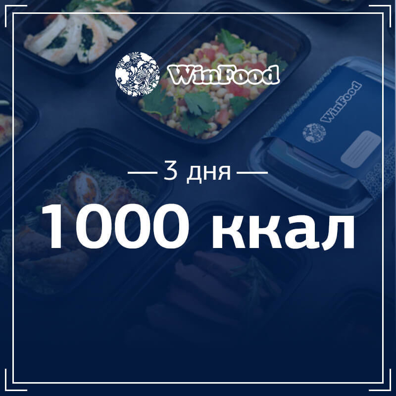 1000 кк, 3 дня 103