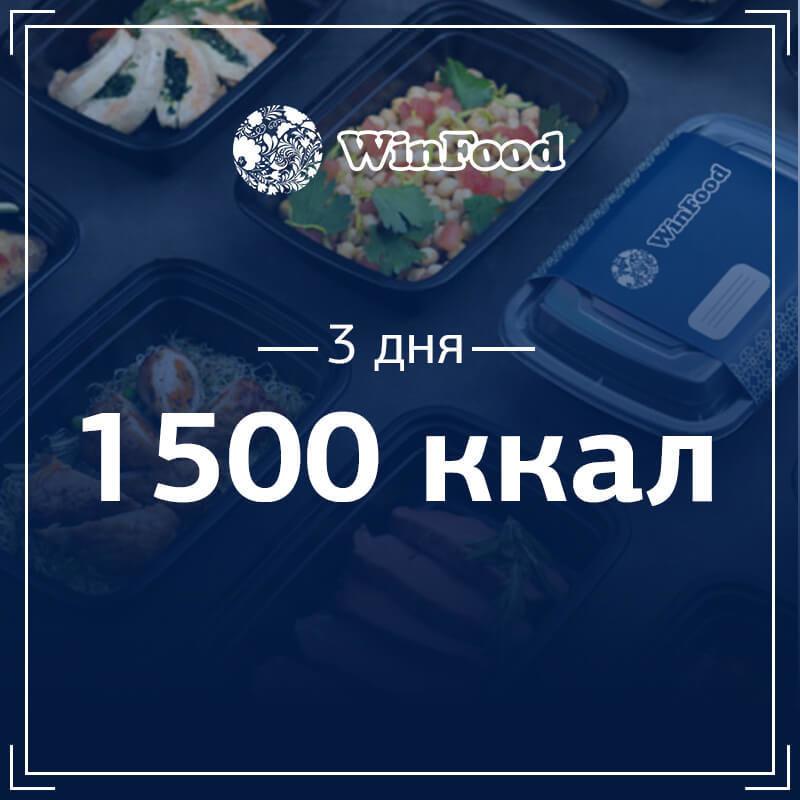 1500 кк, 3 дня 153
