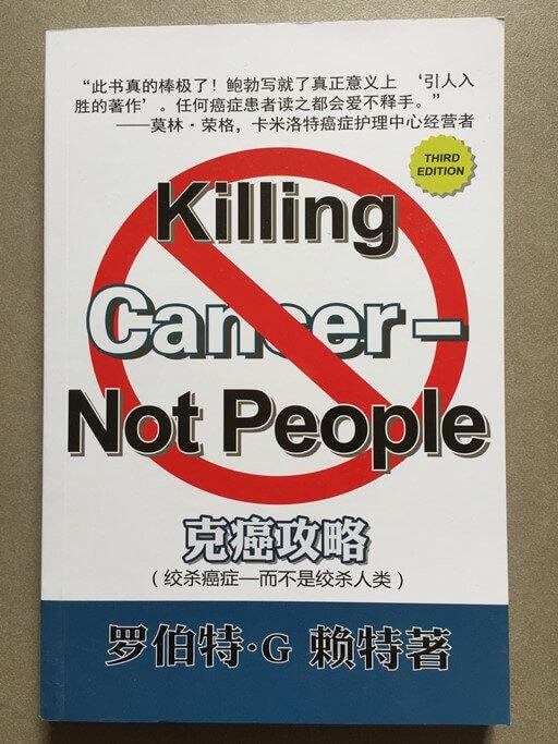 克癌攻略   簡體版 00022