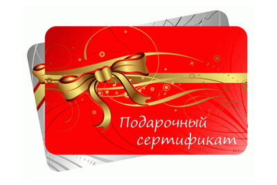 Подарочный сертификат (номинал 1000 - 160000 р)