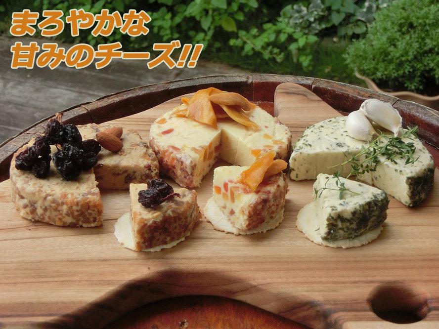 オーストラリアンチーズ3種セットB
