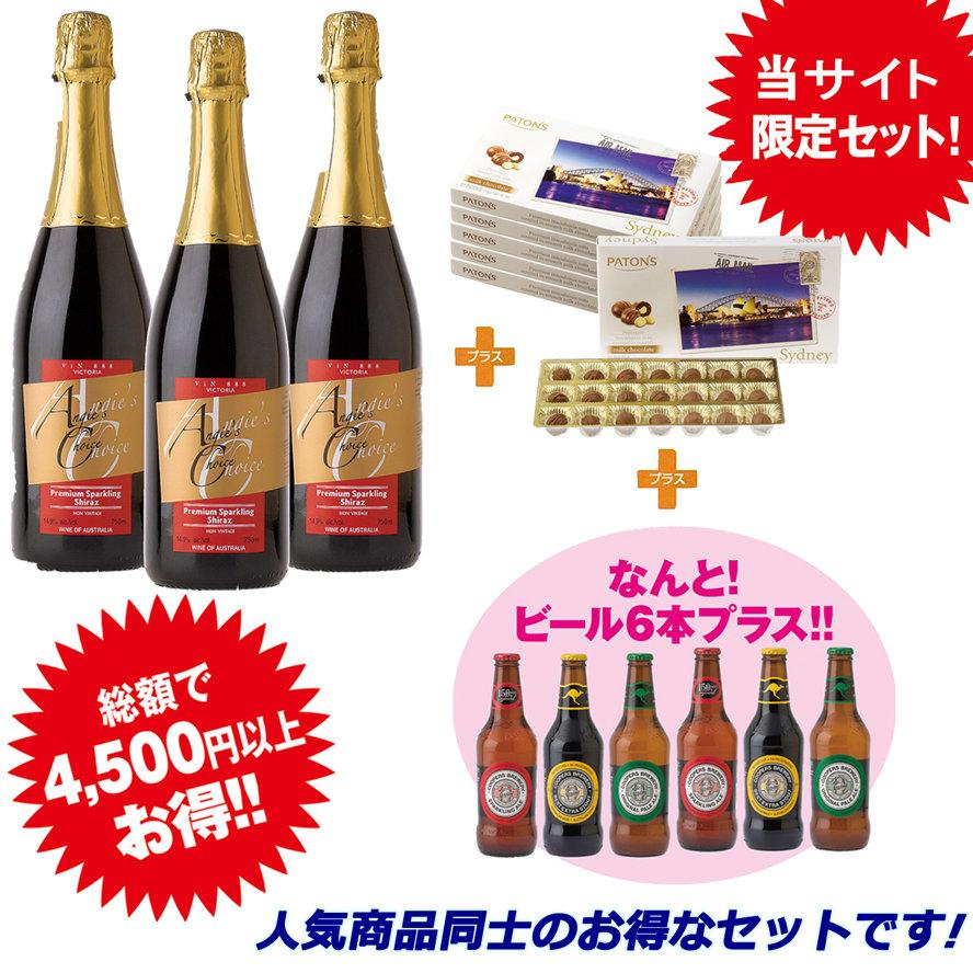 シドニー厳選 スペシャルセット+ビール6本増量