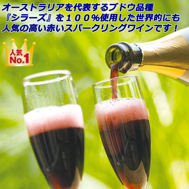 オーストラリアスパークリングワイン(赤) 3本