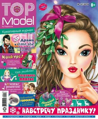 Журнал ТОП Модель №12/2019  (НОВОГОДНИЙ НОМЕР)