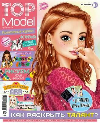 Журнал ТОП Модель №3/2020