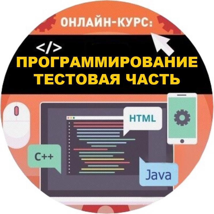Программирование. Тестовая часть