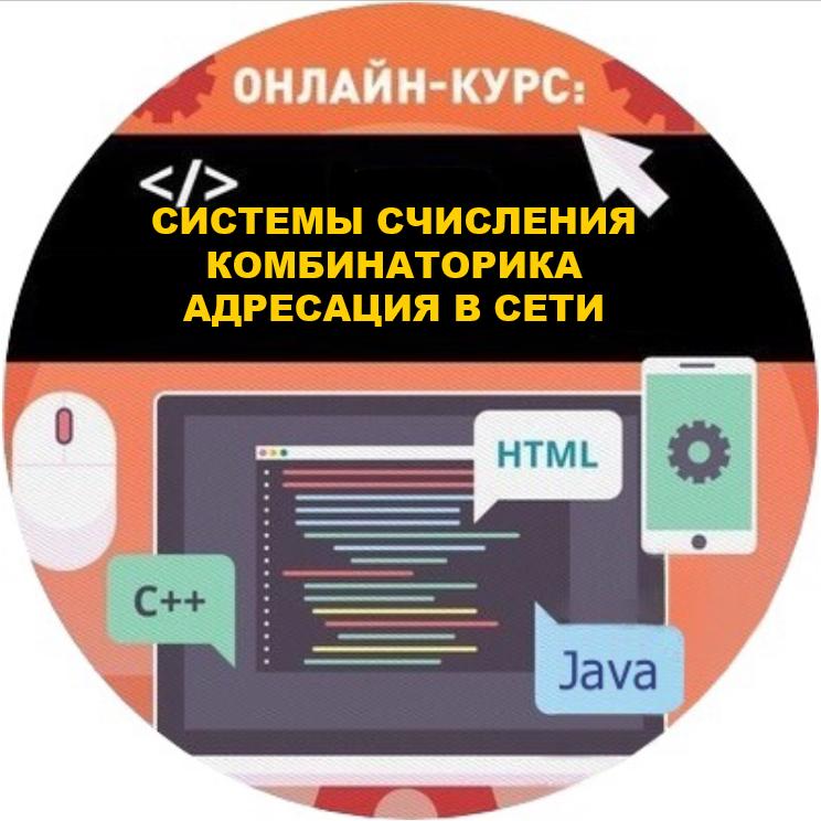 Системы счисления, комбинаторика, адресация в сети