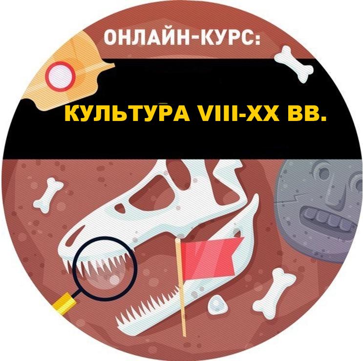 Культура VIII-XX вв.
