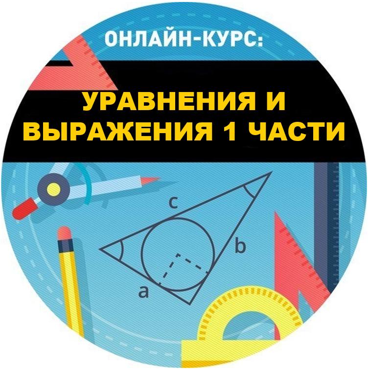 Уравнения и выражения 1 части