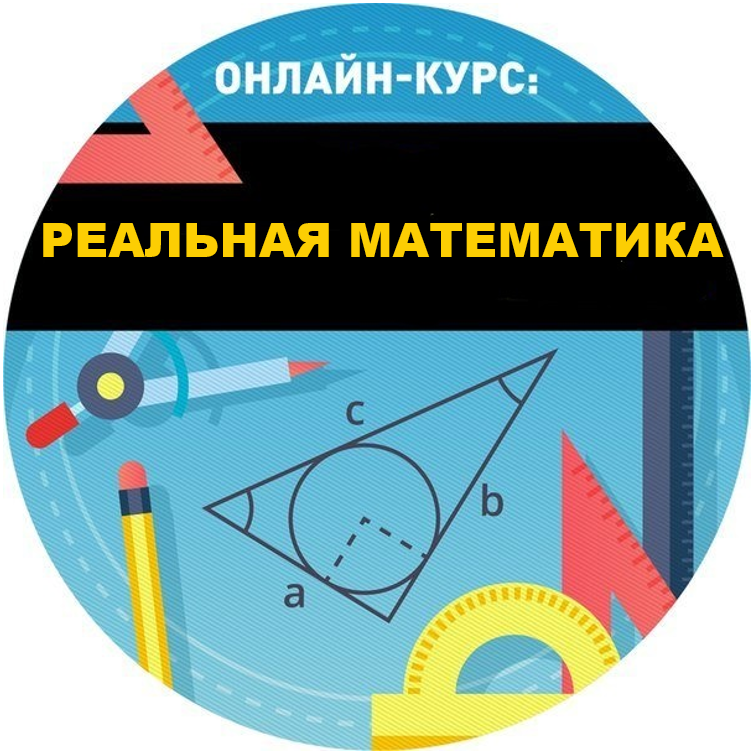 Реальная математика