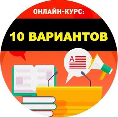 10 вариантов