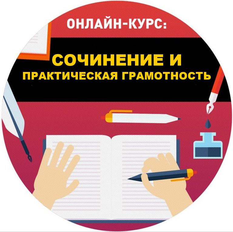 Сочинение и практическая грамотность