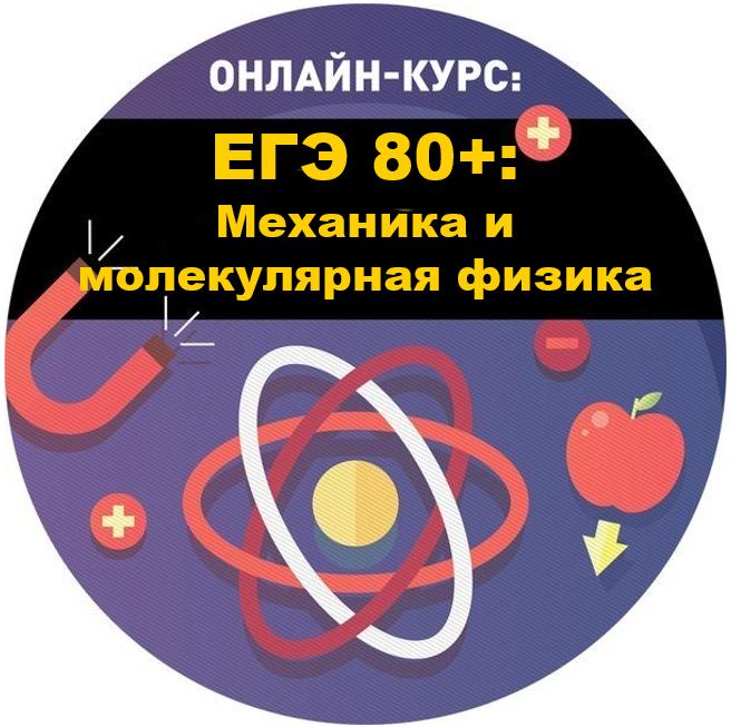 ЕГЭ 80+: Механика и молекулярная физика