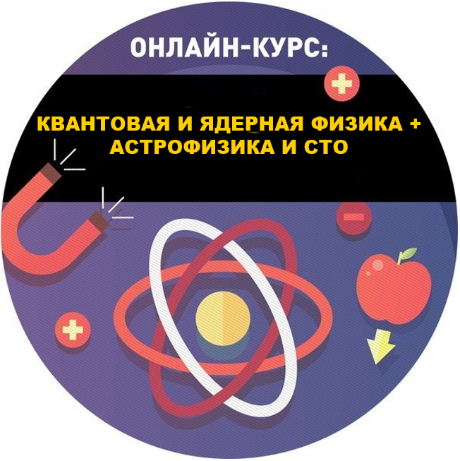 Квантовая и ядерная физика + Астрофизика и СТО