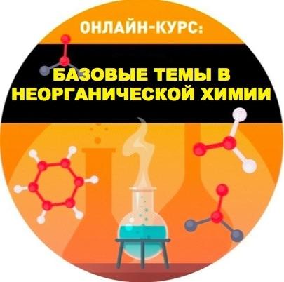 Базовые темы в неорганической химии
