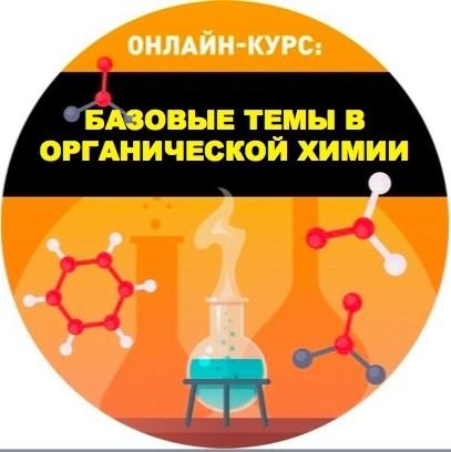 Базовые темы в органической химии