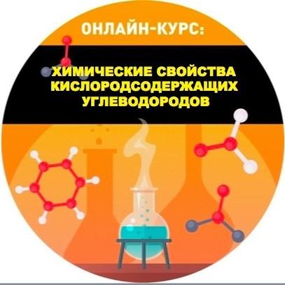 Химические свойства кислородсодержащих углеводородов