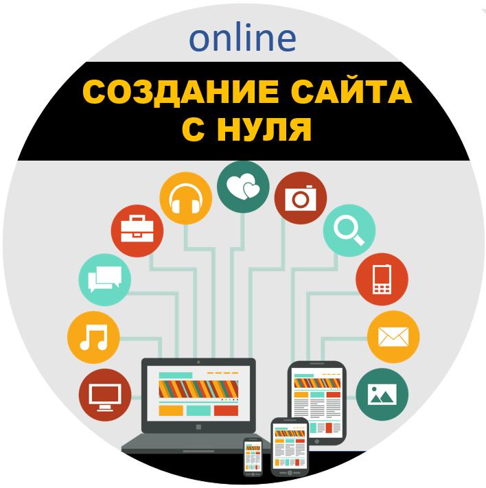 Создание сайта с нуля. Online