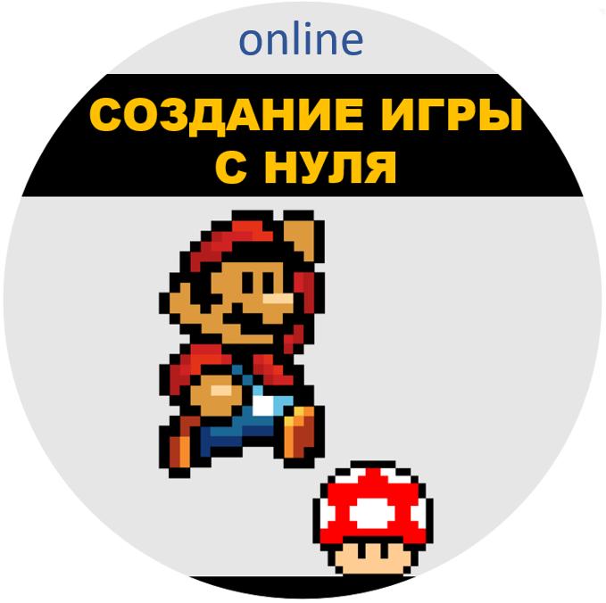 Создание игры с нуля. Online