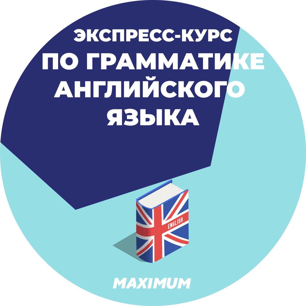 Экспресс-курс по грамматике английского языка