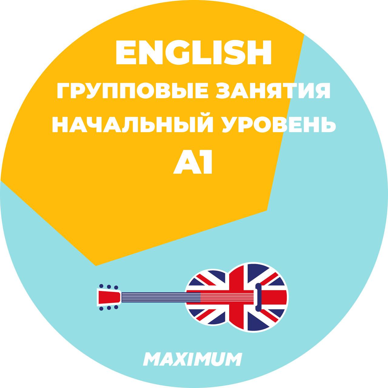 English Групповые занятия Начальный уровень А1