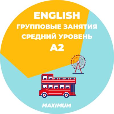English Групповые занятия Средний уровень А2