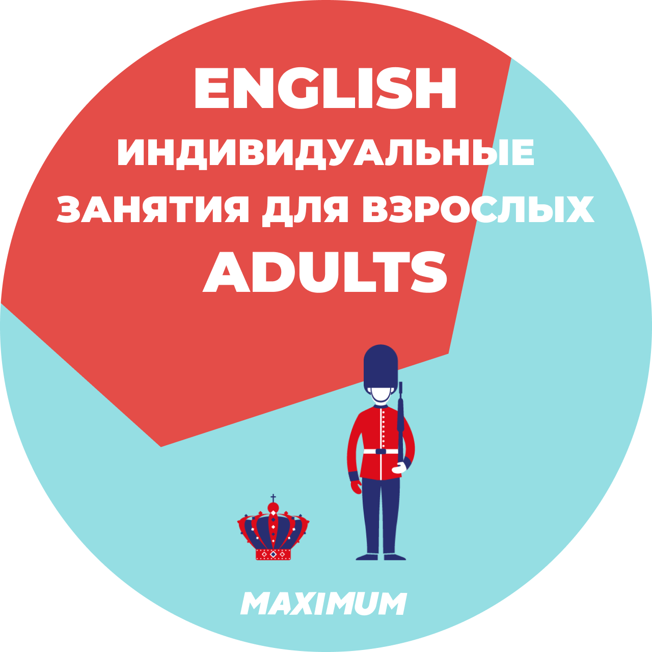 English Индивидуальные занятия