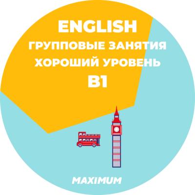 English Групповые занятия Хороший уровень В1