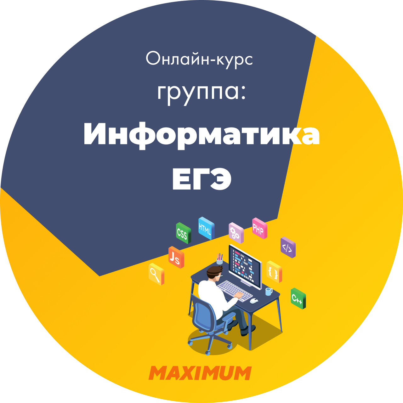 Информатика ЕГЭ