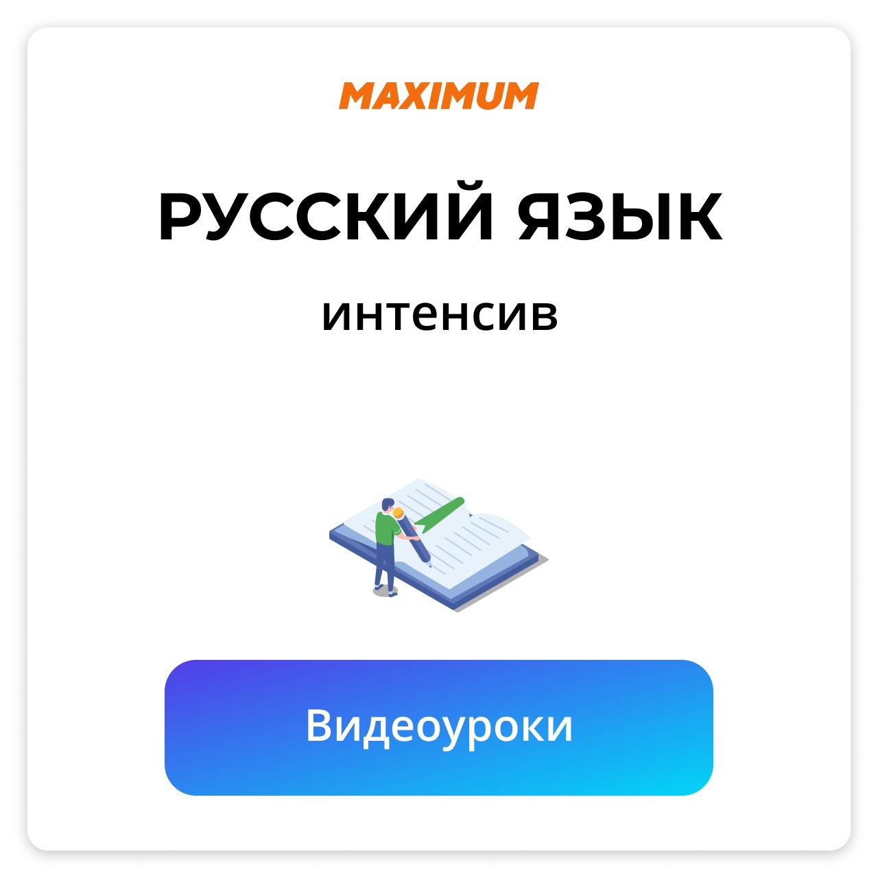Видеокурс ЕГЭ Русский язык