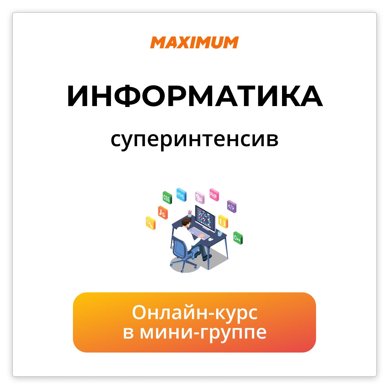 Информатика ЕГЭ Мини-группа