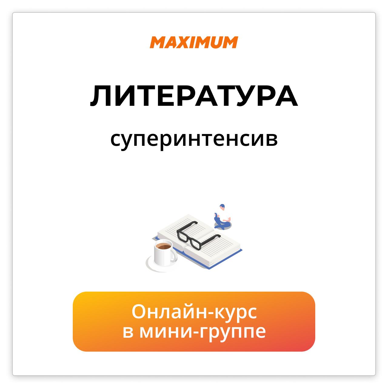 Литература ЕГЭ Мини-группа
