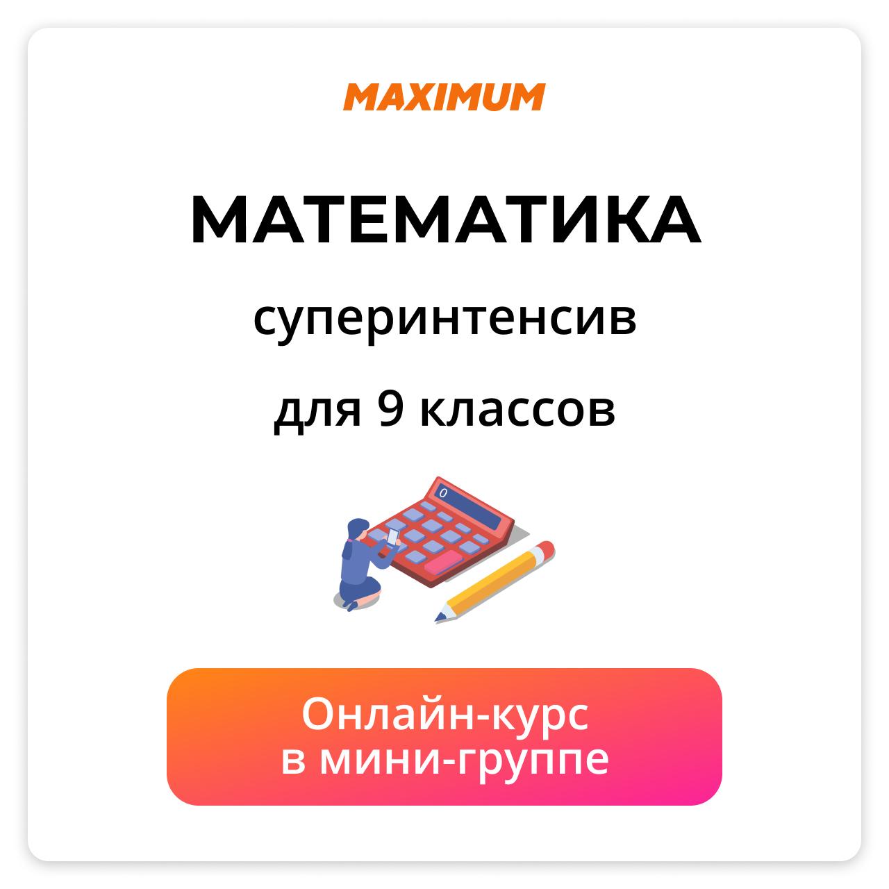 Математика ОГЭ Мини-группа