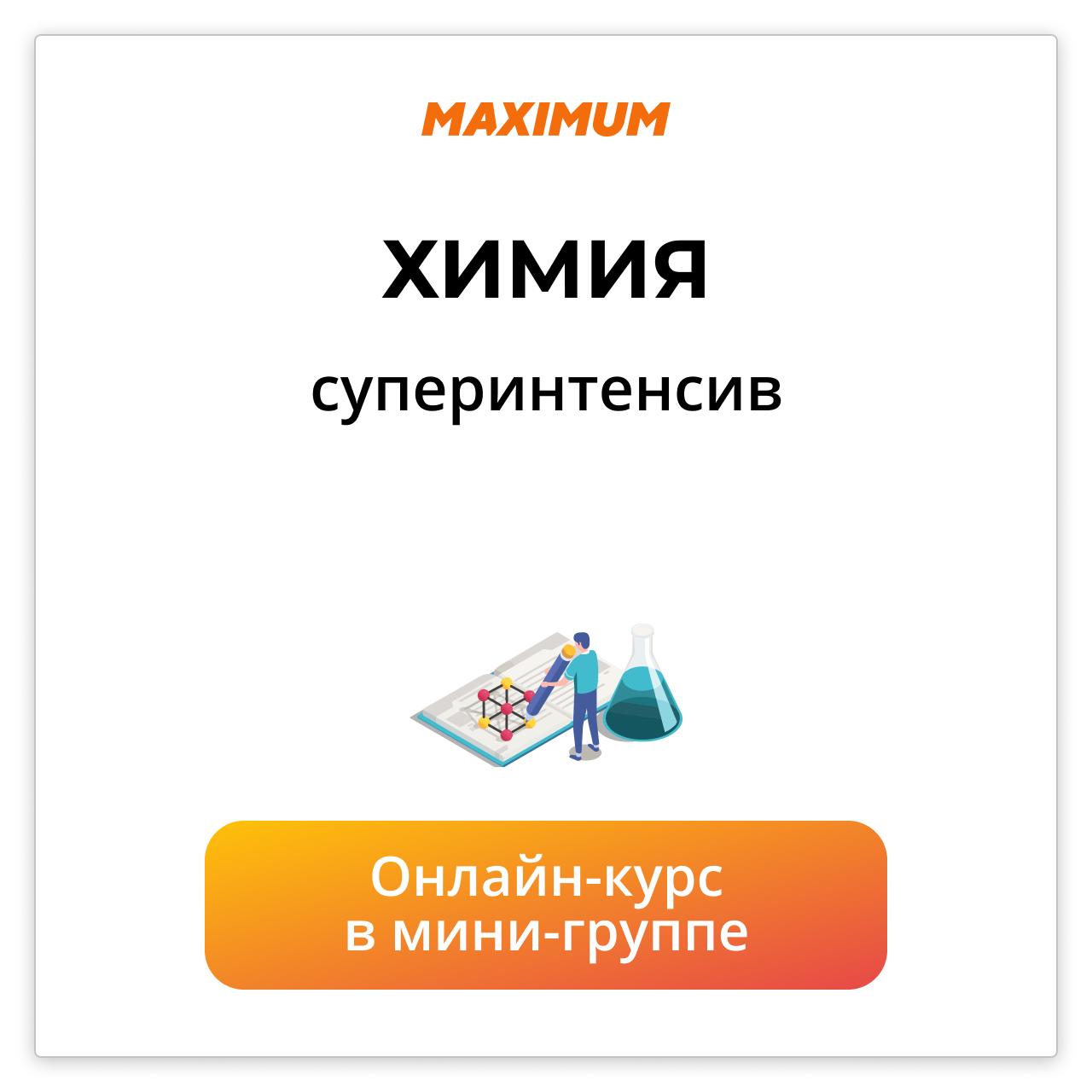 Химия ЕГЭ Мини-группа