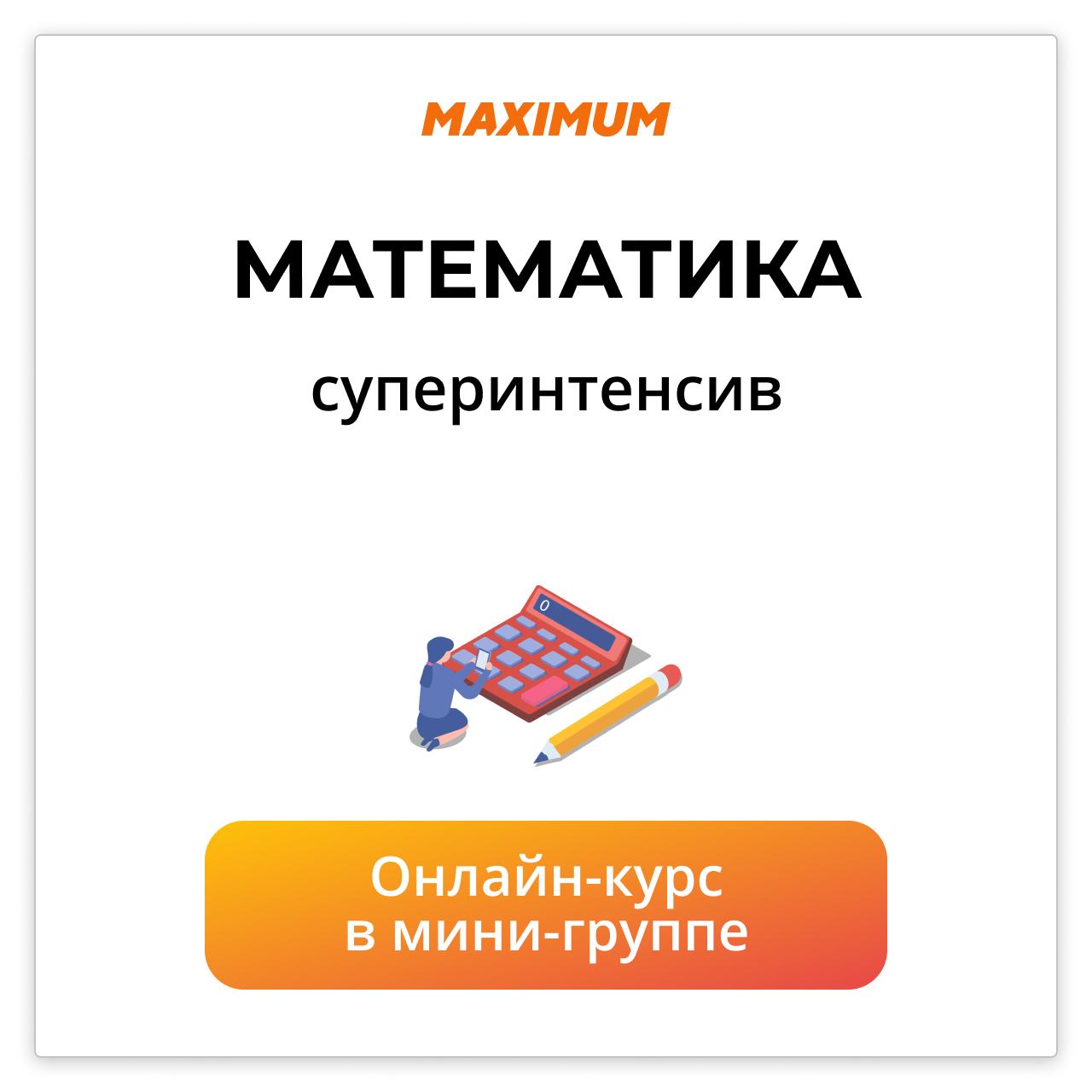 Математика ЕГЭ Профиль Мини-группа