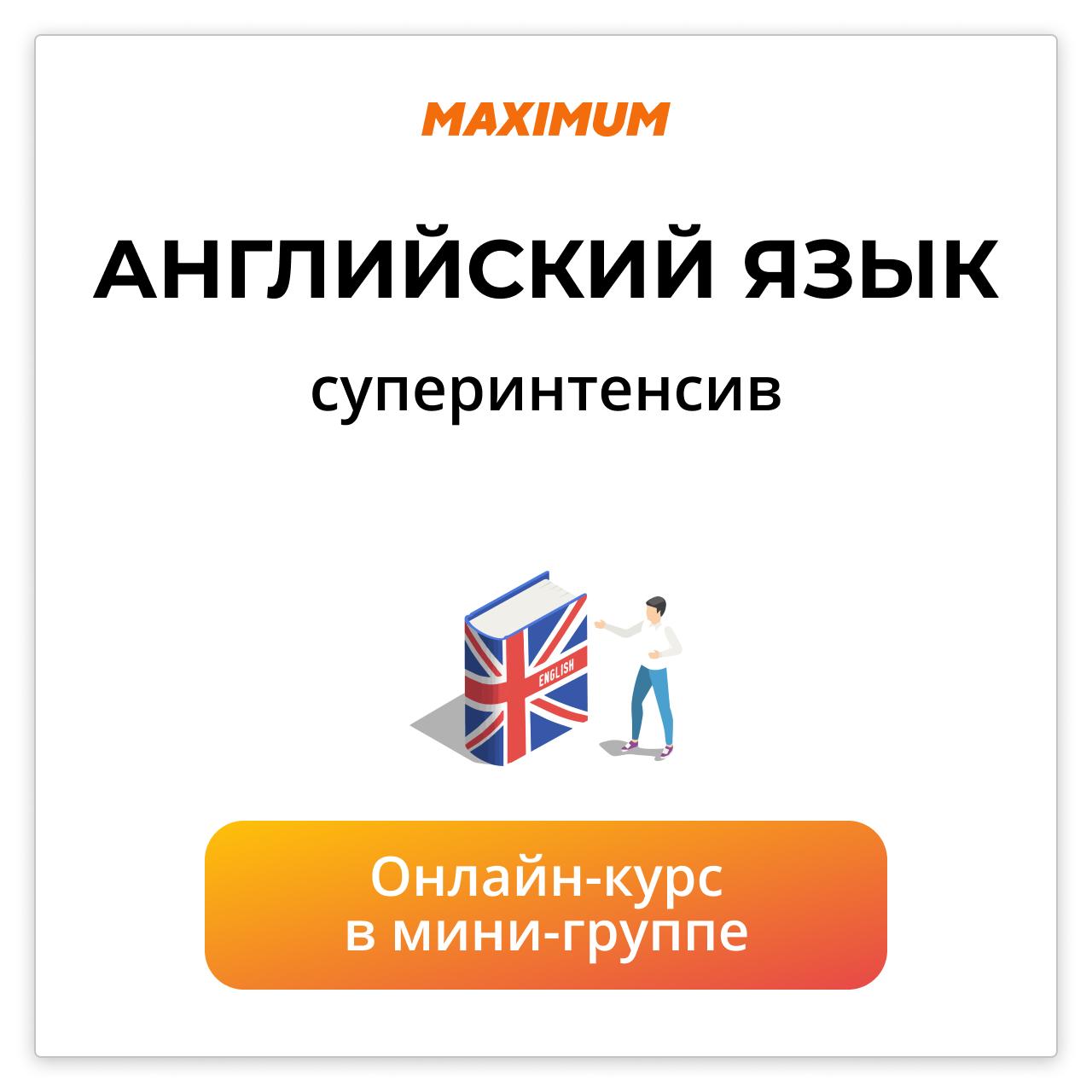 Английский язык ЕГЭ Мини-группа