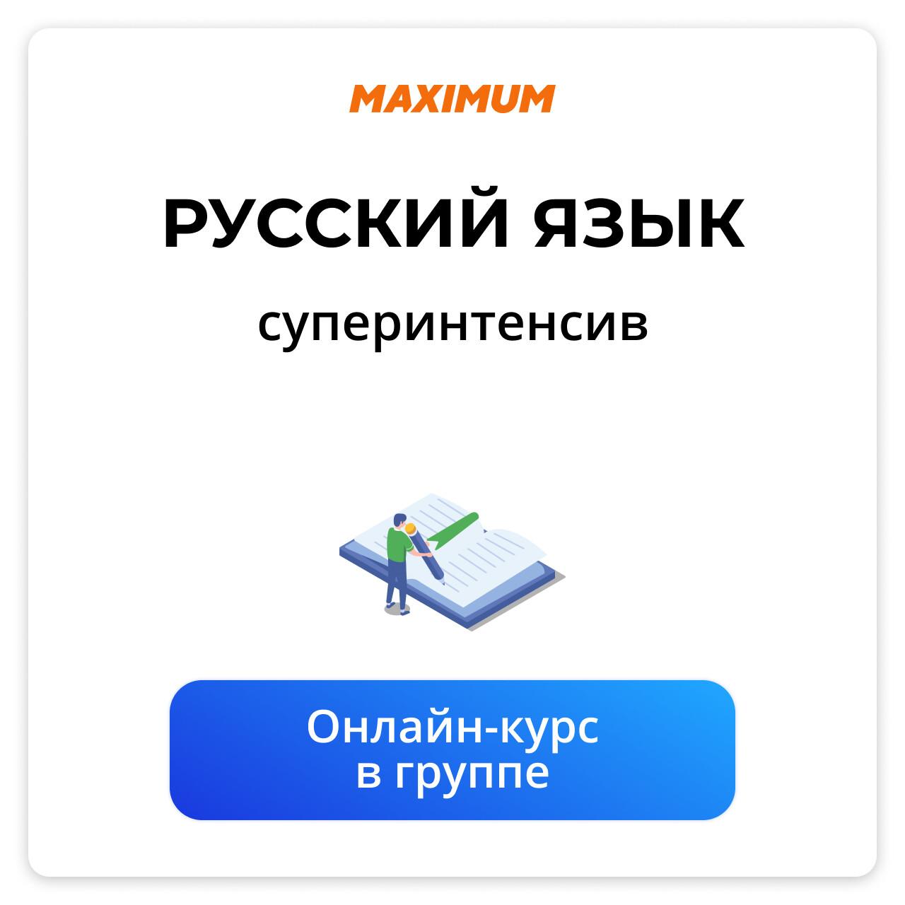 Русский язык ЕГЭ