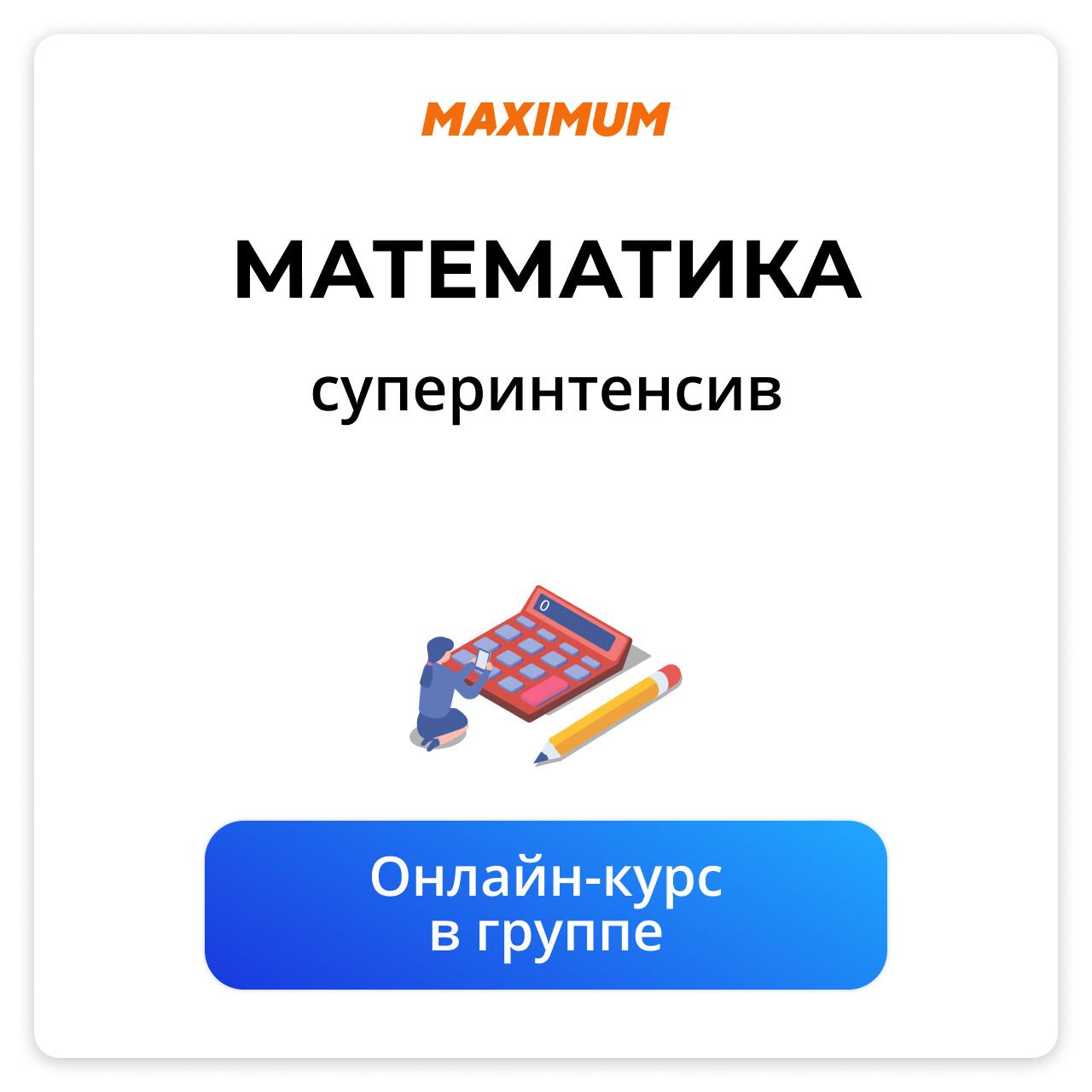 Математика ЕГЭ (Профильный уровень)