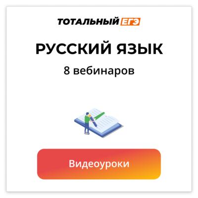 Тотальный ЕГЭ Русский Язык
